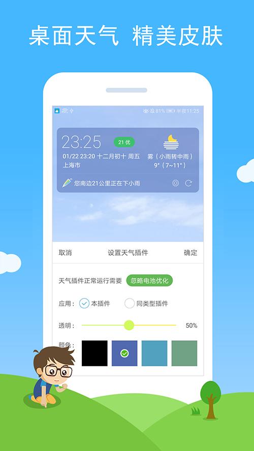 七彩天气手机版 V2.18 安卓版截图4