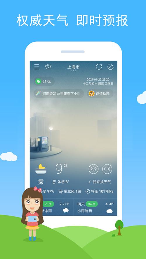 七彩天气手机版 V2.18 安卓版截图5