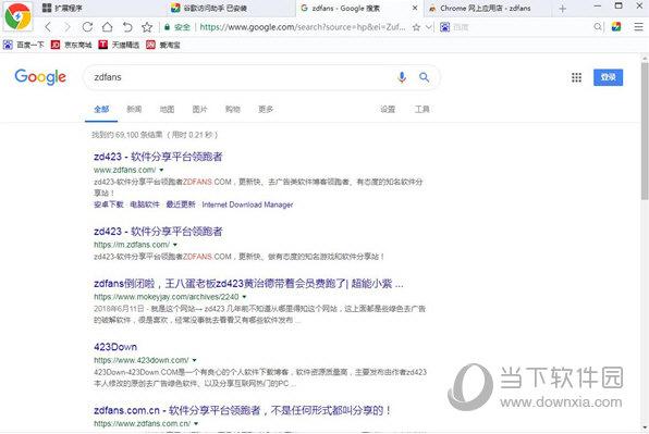 谷歌上网助手插件破解版