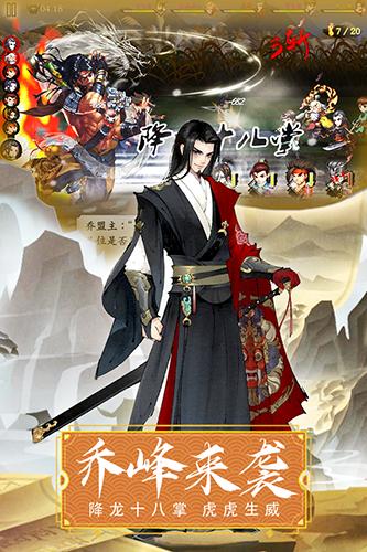 万剑至尊红包版 V4.0 安卓版截图3