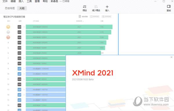 XMind11学生家庭版下载