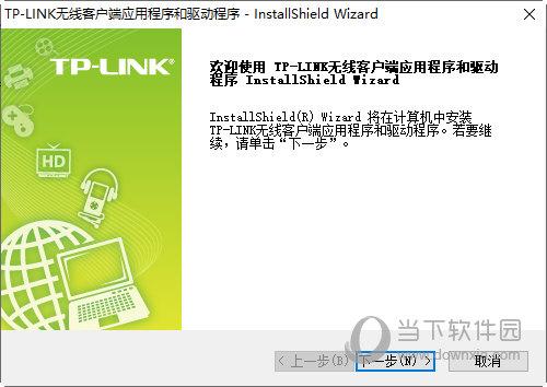 TP无线网卡万能驱动下载