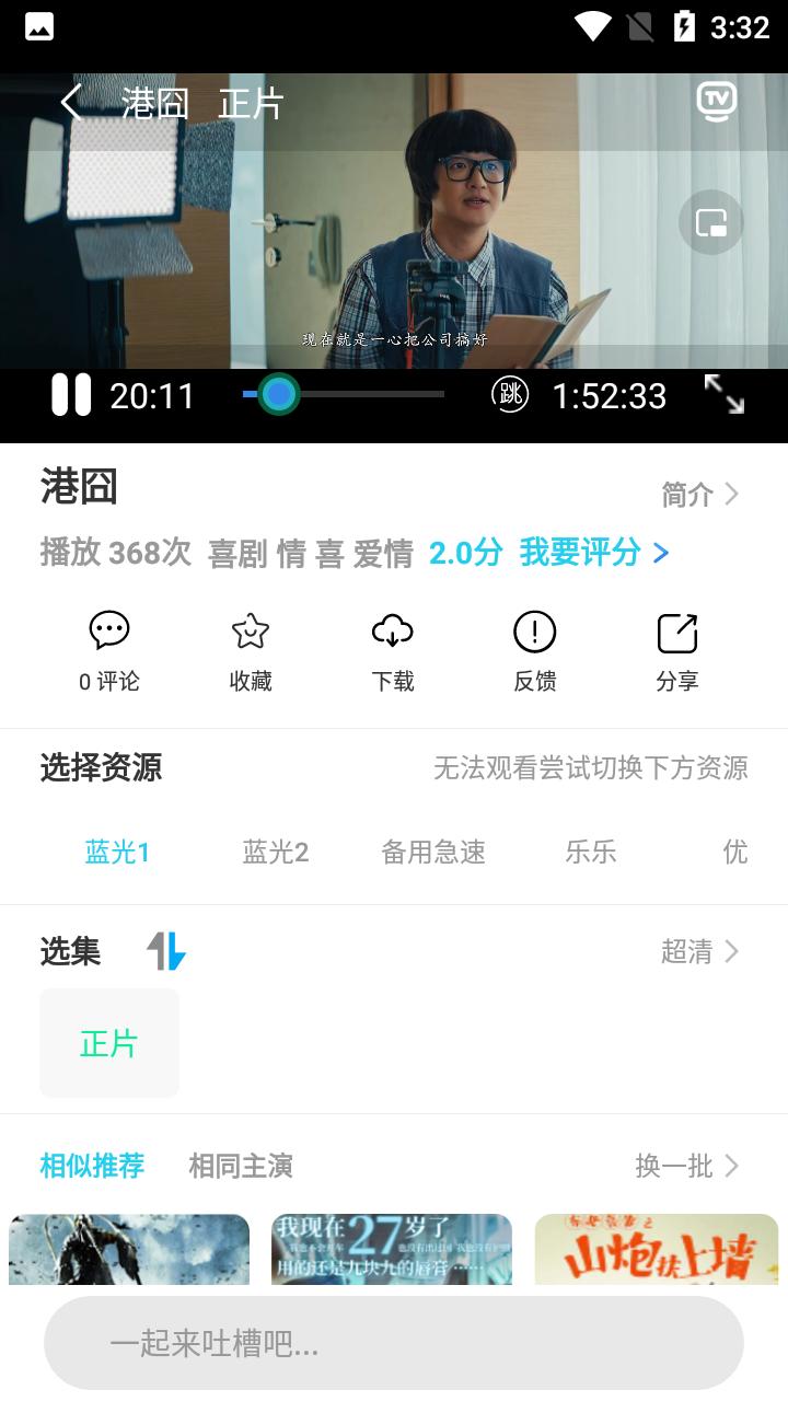 白菜追剧电视版 V3.8.0 盒子版截图2
