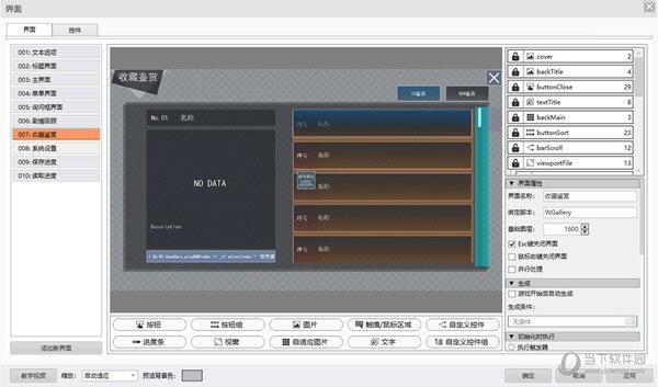 iFVN游戏制作工具