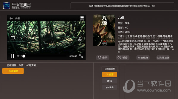 三九影院电视版 V3.4 盒子版截图2