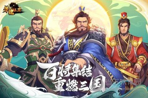 策魂三国海外版下载