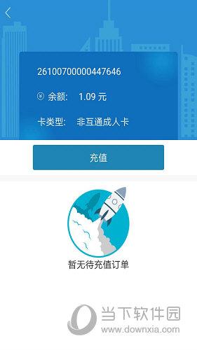 潍坊市民卡APP
