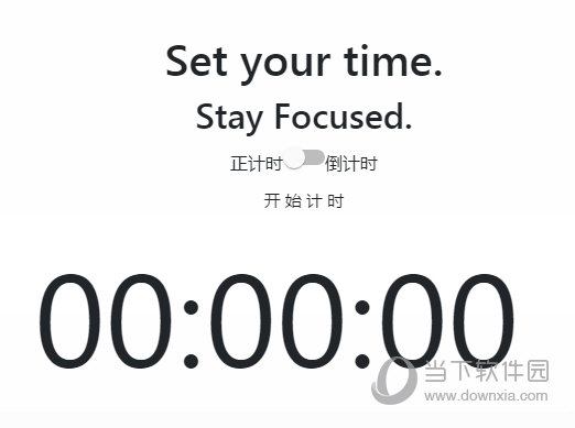 Focus计时器
