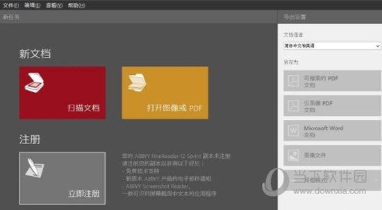 abbyy15中文破解版