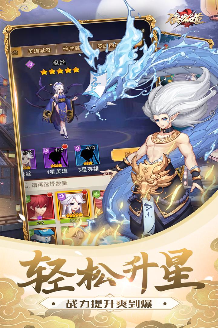侠客道九游版 V3.2 安卓版截图3