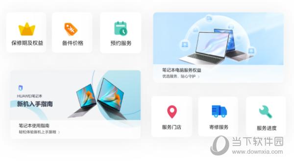 华为电脑管家linux版