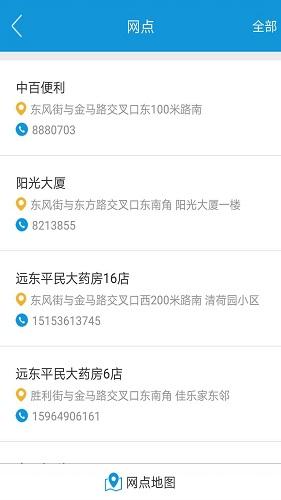 潍坊市民卡 V1.2.0 安卓版截图3