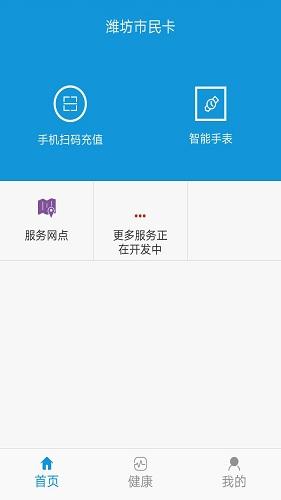 潍坊市民卡 V1.2.0 安卓版截图1
