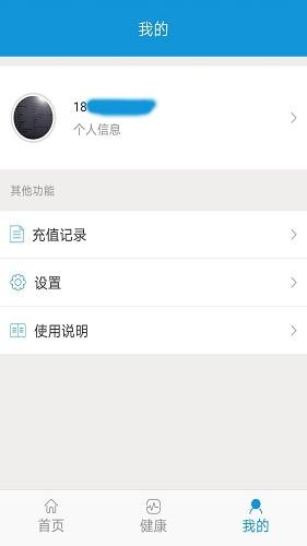 潍坊市民卡 V1.2.0 安卓版截图4