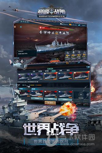 巅峰战舰无限钻石版
