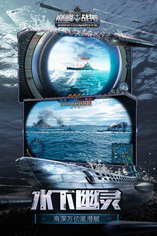 巅峰战舰无限金币无限钻石版 V6.4.0 安卓版截图3