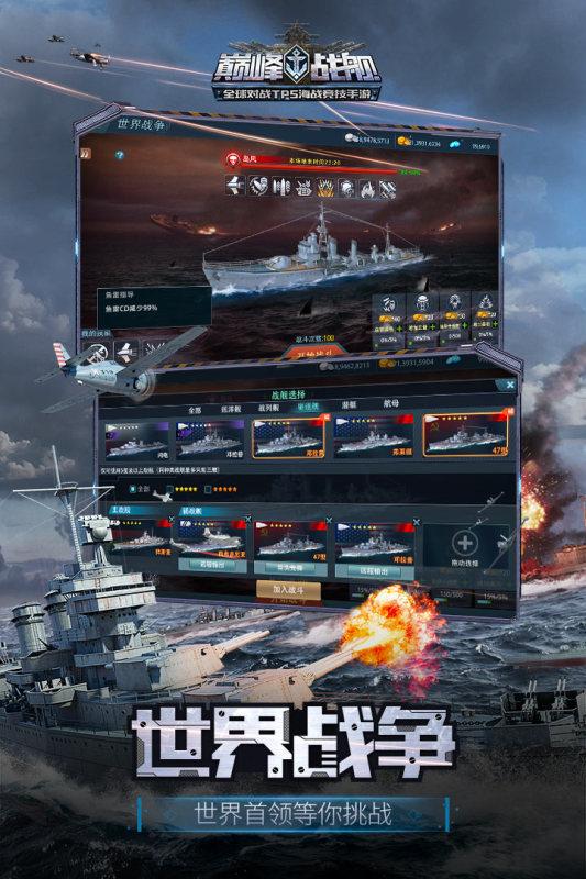 巅峰战舰无限金币无限钻石版 V6.4.0 安卓版截图4