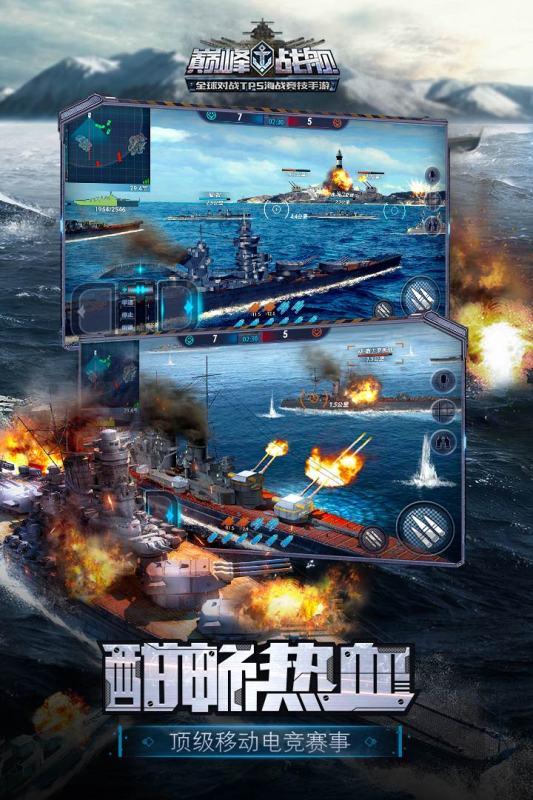 巅峰战舰无限金币无限钻石版 V6.4.0 安卓版截图2