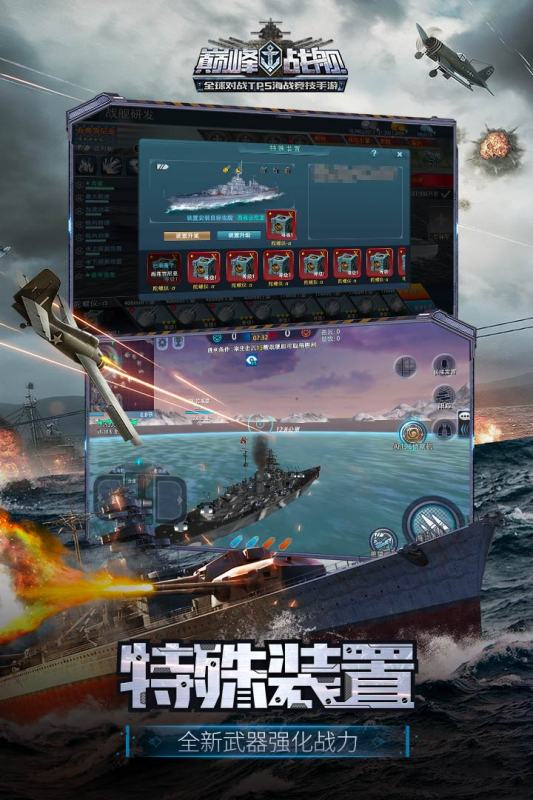 巅峰战舰无限金币无限钻石版 V6.4.0 安卓版截图5