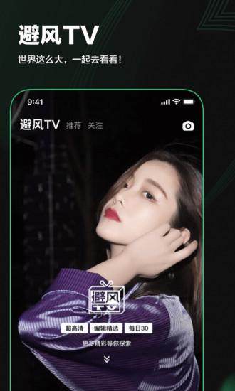 避风TV V3.7.2.3070200 安卓版截图2