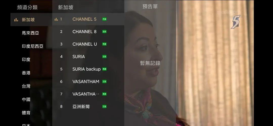 IPTV8K直播APP V4.6.51 安卓电视版截图2