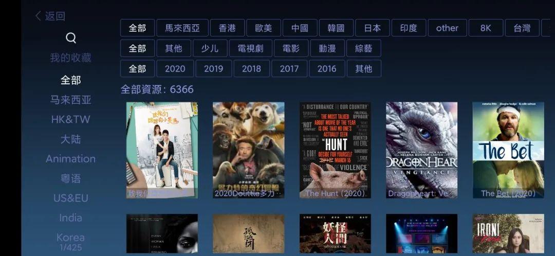 IPTV8K直播APP V4.6.51 安卓电视版截图1