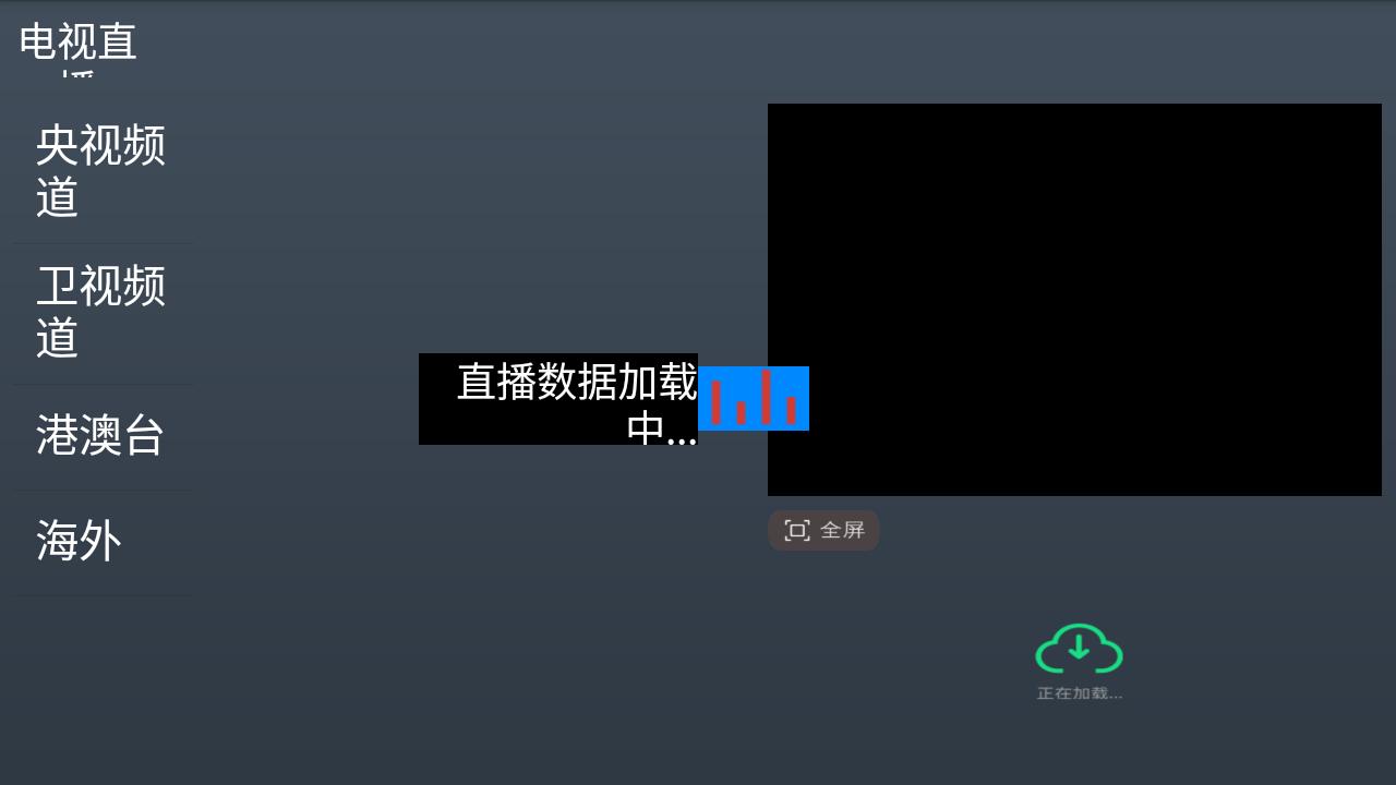 无极影院TV V3.0 安卓TV版截图2