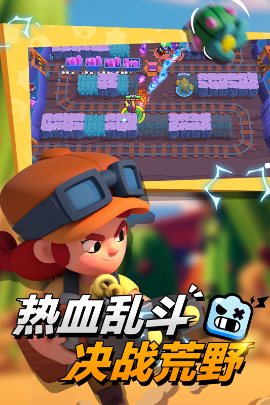 荒野乱斗vivo版最新版 V36.271 安卓版截图2