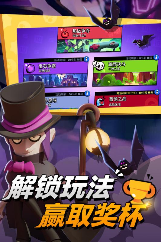 荒野乱斗vivo版最新版 V36.271 安卓版截图5