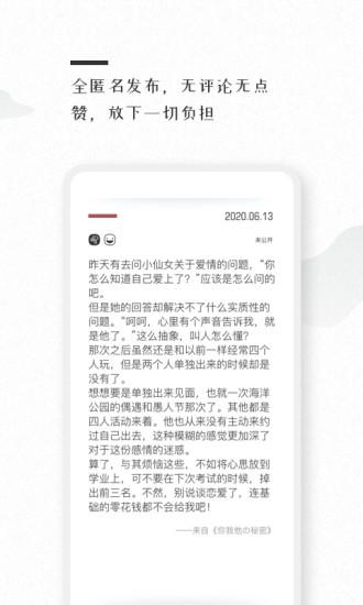 密言本记 V1.5.03 安卓版截图4