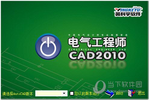 电气工程师cad2010企业破解版下载