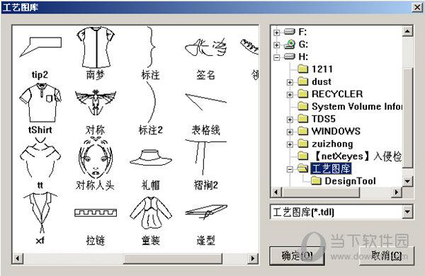 纺织服装图艺CAD