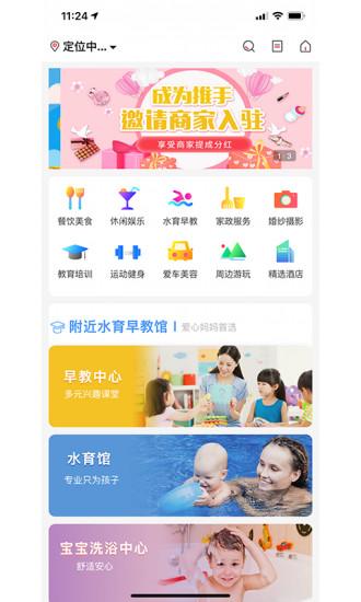 儿童印记 V1.1.22 安卓版截图2