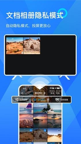 乐播投屏tv去升级版 V8.10.10 安卓版截图2