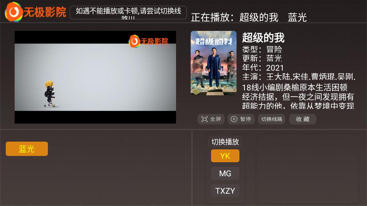 无极影院tv破解版 V2.0 安卓版截图2