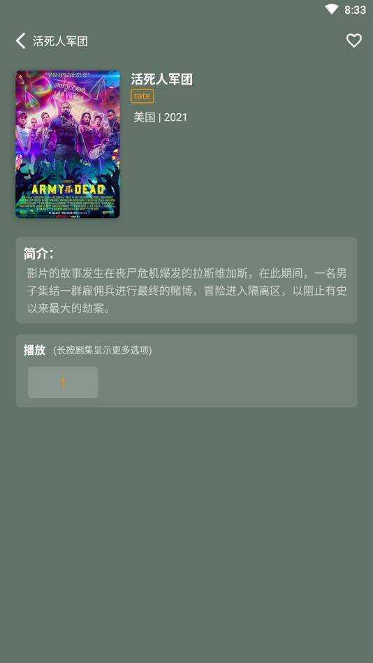 影音猎手无广告版 V1.1.3 安卓版截图2