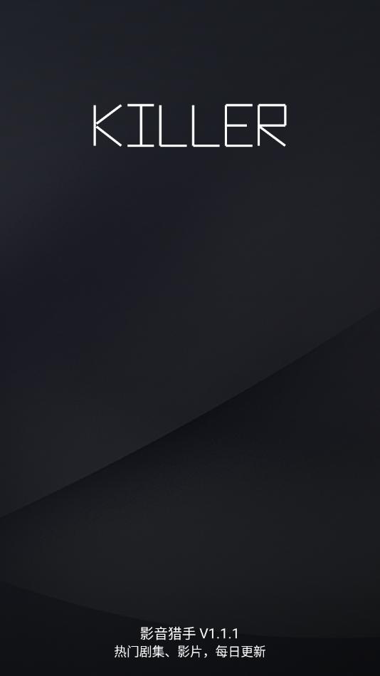 影音猎手无广告版 V1.1.3 安卓版截图1