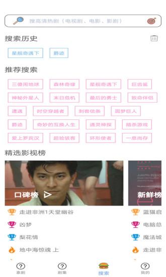 天府泰剧 V1.8.6.2 安卓最新版截图3