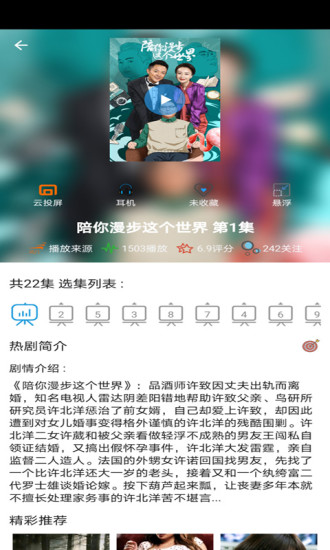 天府泰剧 V1.8.6.2 安卓最新版截图2