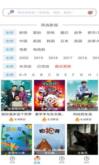 天府泰剧 V1.8.6.2 安卓最新版截图4