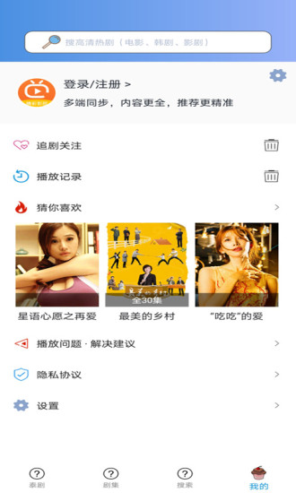 天府泰剧 V1.8.6.2 安卓最新版截图5