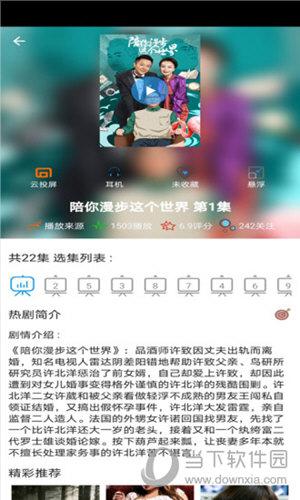 泰剧tv官方下载