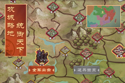 皇帝成长计划2 V2.1.0 安卓版截图3