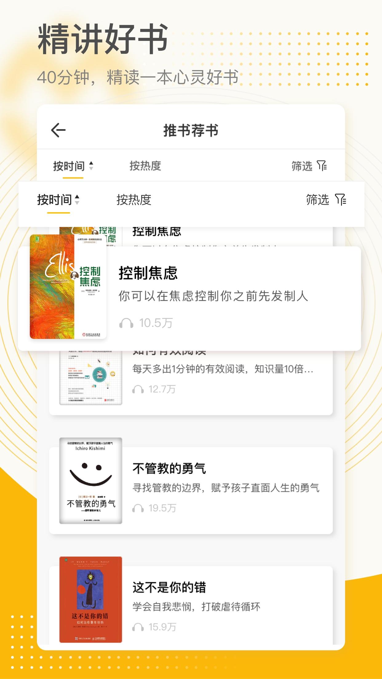 全民幸福社 V4.9.7 安卓版截图2