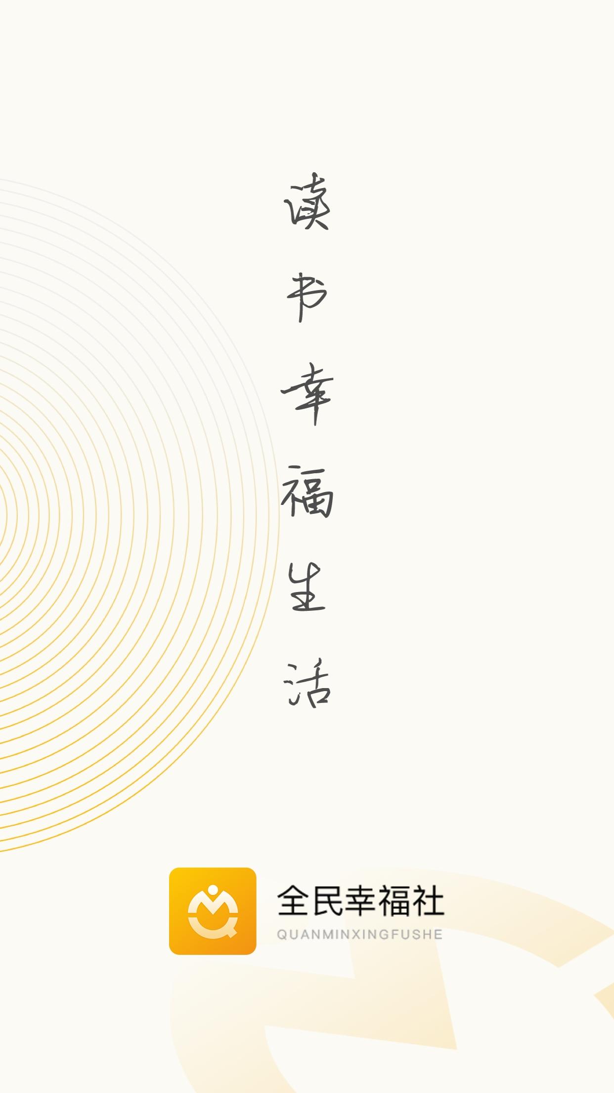 全民幸福社 V4.9.7 安卓版截图1