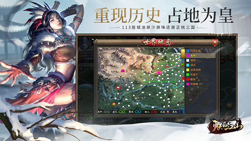 朕的江山魅族版 V2.11.58 安卓版截图1