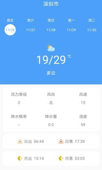 美美天气 V1.3.8 安卓版截图3
