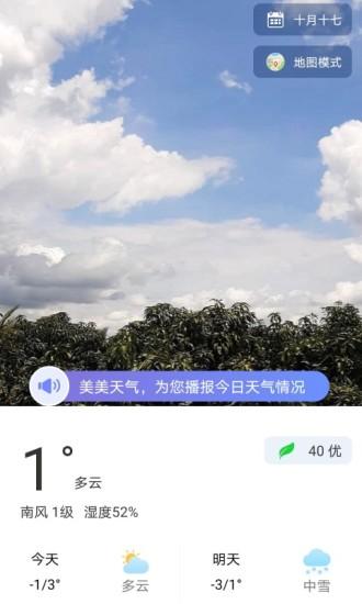 美美天气 V1.3.8 安卓版截图2