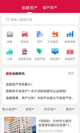 中拍平台 V2.1.1 官方安卓版截图2