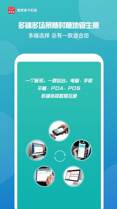 管家婆手机版 V6.1.1 安卓版截图1